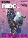 東本昌平 RIDE 96 バイクに乗り続けることを誇りに思う マジックナインの遺伝子を受け継ぐものたち KAWASAKI (Motor magazine mook) [ 東本昌平 ]