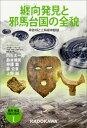 発見・検証 日本の古代I 纒向発見と邪馬台国の全貌 卑弥呼と三角縁神獣鏡 [ 古代史シンポジウム「発