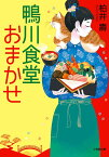 鴨川食堂おまかせ (小学館文庫) [ 柏井 壽 ]