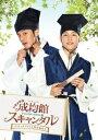 トキメキ☆成均館スキャンダル<ディレクターズカット版> スペシャルプライス DVD-BOX2 ユチョン