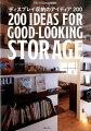 ディスプレイ収納のアイディア200