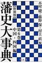 藩史大事典(第6巻(中国・四国編))新装版 [ 木村礎 ]