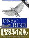 DNS & BIND第5版 [ クリケット・リュー ]...