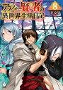 アラフォー賢者の異世界生活日記 8 (MFブックス) 寿安清
