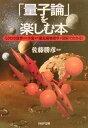「量子論」を楽しむ本 ミクロの世界から宇宙まで最先端物理学が図解でわかる (PHP文庫) [ 佐藤勝彦 ]