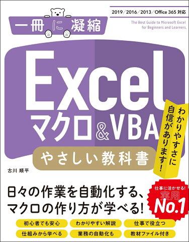 Excelマクロ&VBA やさしい教科書 [2019/2016/2013/Office 365対応] [ 古川 順平 ]