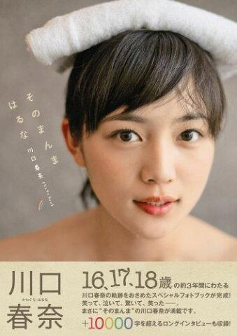 そのまんまはるな 川口春奈photo book (Tokyo news mook)