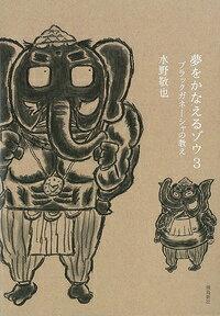 夢をかなえるゾウ(3) [ 水野敬也 ]...:book:17161744