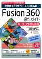 Fusion 360操作ガイド(スーパーアドバンス編)