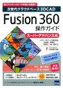 Fusion 360操作ガイド(スーパーアドバンス編) [ 三谷大暁 ]