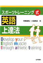 スポーツトレーニング式英語上達法 [ 草柳益和 ]
