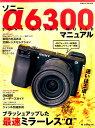 ソニーα6300マニュアル