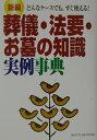 新編葬儀・法要・お墓の知識実例事典 [ 主婦と生活社 ]