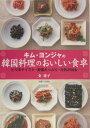 キム・ヨンジャの韓国料理のおいしい食卓