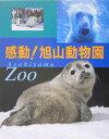 感動!旭山動物園