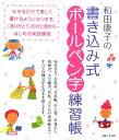 和田康子の書き込み式ボールペン字練習帳