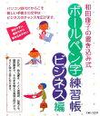 和田康子の書き込み式ボールペン字練習帳(ビジネス編)