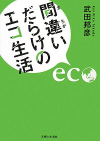 マイ箸・エコバック・リサイクル…国民の善意のエコ生活、実は全部ムダ!?ウソにまみれた環境問題の真実が明らかに。