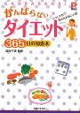 がんばらないダイエット365日の知恵本