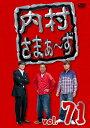 内村さまぁ〜ず vol.71 [ 内村光良 ]