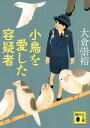 小鳥を愛した容疑者 (講談社文庫) [ 大倉崇裕 ]