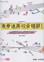 TBS系金曜ドラマ表参道高校合唱部!オリジナル・サウンドトラック オフィシャル公式 (ピアノ・ソロ)