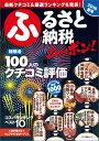 ふるさと納税ニッポン!(2016夏号) (Makino mook*マキノ出版ムック)