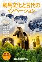 発見・検証 日本の古代II 騎馬文化と古代のイノベーション [ 古代史シンポジウム「発見・検証 日本