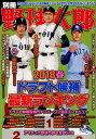 別冊野球太郎(2018春) ドラフト候補最新ランキング (廣済堂ベストムック)