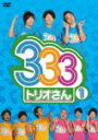 333(トリオさん)1 [ パンサー ]