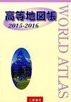 高等地図帳(2015-2016) [ 二宮書店 ]