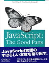 JavaScript:the good parts [ ダグラス・クロフォード ]