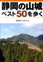 静岡の山城ベスト50を歩く [ 加藤理文 ]