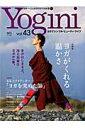 Yogini(vol.43) ヨガでシンプル・ビューティ・ライフ 特集:ヨガがくれる温かさ (エイムック)