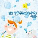 CD - BEST SELECT LIBRARY 決定版::定番こどもヒットソング ベスト [ (キッズ) ]