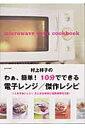 村上祥子のわぁ、簡単!10分でできる電子レンジ/傑作レシピ