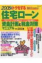 トクをする住宅ローン資金計画と税金対策マニュアル(2005年版)
