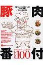 豚肉番付レシピ100