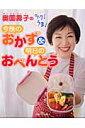 奥薗壽子のラク!うま!今晩のおかず&明日のおべんとう