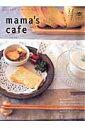 Mama's cafe(vol.2)