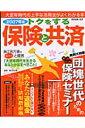 トクをする保険と共済(2007年版)