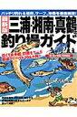 三浦・湘南・真鶴の釣り場ガイド