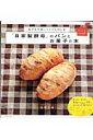 『自家製酵母』のパンとお菓子の本
