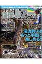 DVDで覚える渓流のルアーフィッシング DVD in mook (Big 1シリーズ) [ 本山博之