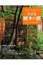 1本から楽しむ小さな雑木の庭 (生活シリーズ)