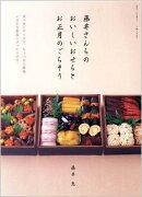 藤井さんちのおいしいおせちとお正月のごちそう (別冊すてきな奥さん)