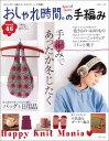 【送料無料】おしゃれ時間。の手編み