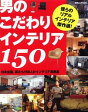 ショッピングインテリア 【バーゲン本】男のこだわりインテリア150 [ 別冊JUNON ]