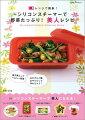 シリコンスチーマーで野菜たっぷり!美人レシピ