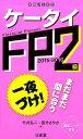 ケータイFP2級(2015-2016) [ 竹井弘二 ]